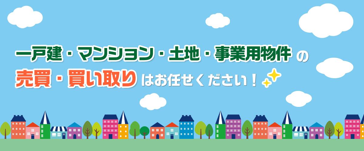 一戸建・マンション・土地・事業用物件の売買・買い取りはお任せください!